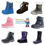Детос, интернет магазин детской обуви в Архангельске