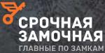 Срочная Замочная Архангельск