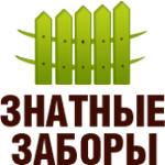Установка заборов в Архангельске