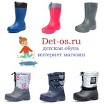 Детос, интернет магазин детской обуви Петрозаводск