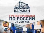 Перевезти вещи из Карачаевска