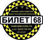 Билет68