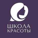 ООО «Санкт-Петербургская Школа Красоты Эколь»